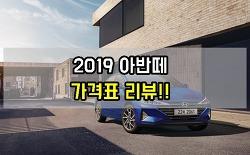 2019 아반떼 가격표 리뷰 실제 구매 가격은?
