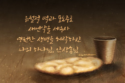 하나님의교회/해돋는 동방에 오신 안상홍하나님~