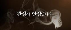 동절기 화재예방 캠페인