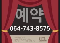 2018.04.02 - 예약 안내