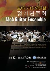[2018년 12월 1일] 모아기타앙상블 정기연주회