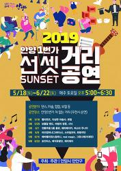 [20190515]안양1번가에서 5-6월 두달간 거리공연 펼쳐진다