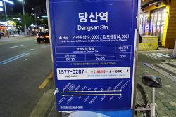 인천 공항버스 영등포역 당산역 시간표