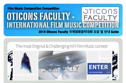 2019 Oticons Faculty - International Film Music Competition ( 국제 영화음악 작곡 대회 : 2019년 2월 28일 마감 )