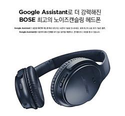 보스 노이즈캔슬링 헤드폰 QC35 II (버전2) 신라면세점에서 쥐어짜니 11월 할인가 36만6천원 나오네요.