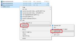윈도우10 압축 프로그램 없이 압축, 압축풀기 하는방법