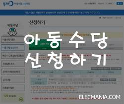 [복지로] 아동수당 신청하기 (온라인 접수)