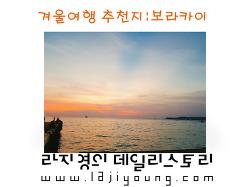 겨울여행 추천지 : 보라카이 [ 스톤마사지 / 세일링보트 / 비치클럽 ]