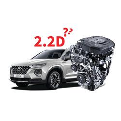 국산 디젤차, 2.0 - 2.2 디젤이 많은 이유는?