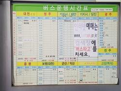 안양역 시외버스터미널 시간표(2019년 1월 현재)