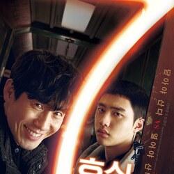 20190126영화 - 7호실