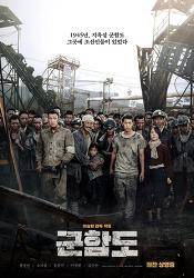 군함도 (The Battleship Island, 2017) 리뷰