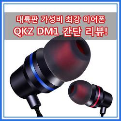가성비 최강 이어폰 대륙의 실수? QKZ DM1 알리익스프레스 직구 이어폰