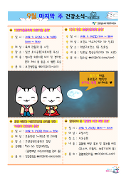 [덕양구보건소] 9월 마지막 주 건강소식! (p.s 즐거운 명절되세요^^)