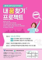 2018김해여성일자리박람회 (5.17 / 김해여성인력개발센터)