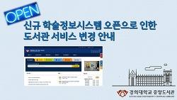 ['18경희인의 서재③]우리 도서관의 변화_신규 학술정보시스템 오픈에 따른 서비스 변경 안내