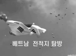 베트남전적지 탐방 영상 누계 시청 6만구천명 조회