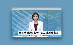 [북한석탄]관세청 북한석탄 밀반입 확인