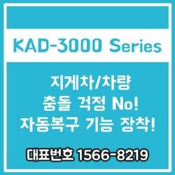 편리하고 안전한 스피드도어 KAD-3000 자동복구형