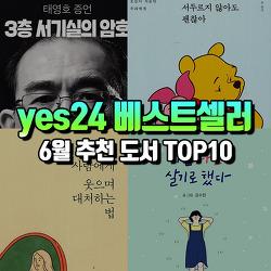 yes24 도서 추천 책 : 2018 베스트셀러 6월 TOP10 순위 [ 에세이, 정치, 외교 ]