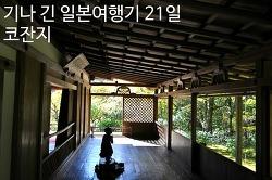 기나 긴 일본답사기 - 22일 교토 산비1 (고잔지高山寺1)