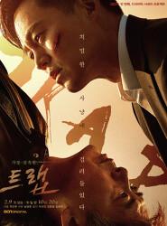 트랩 결말 트랩 시즌2 나올까? 여전한 한국 드라마의 고질병 오점은 고치길