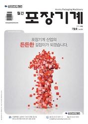 월간 포장기계 2018년 07월호