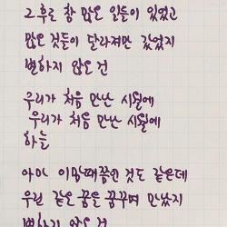 이소라 - October Lover (Feat. 로이킴) 듣기#가사#뮤비