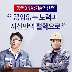 [동국 DNA : 기술혁신 편] 당진공장 김병현 팀장 중앙기술연구소 김경만 차장