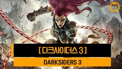[다크사이더스 3] Darksiders 3 (2018. 11. 27)