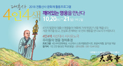 10월20일 문화재활용프로그램 개최안내