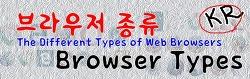 유명 웹 브라우저 7선