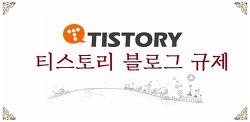 [티스토리] 티스토리 블라인드 규제 (부제. 외부기관의 신고에 의한 콘텐츠 삭제 요청)