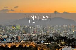 서울야경 / 낙산 / 서울도성 / 한양도성