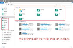 Windows 10 탐색기의 사용자 폴더 7 가지 삭제방법
