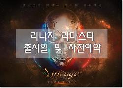 리니지 리마스터 출시일 및 사전예약 정보 공개
