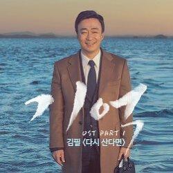 김필 다시 산다면 (기억 OST) 듣기/자동재생/반복재생♪