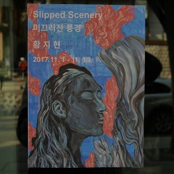 미술작가 황지현 개인전 - 미끄러진 풍경 (Slipped Scenery)