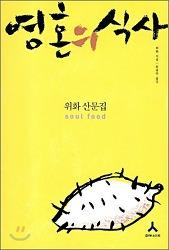 [에세이] 영혼의 식사