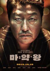 12월 기대작. 마약왕 포스터