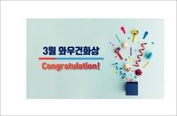 강세호-김현수 와우건화상 수상 축하!