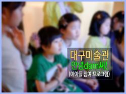 #2. 대구미술관, 안녕 dam씨! 프로그램(아이들 참여형)