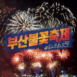 파크하얏트에서 본 부산불꽃축제 2018