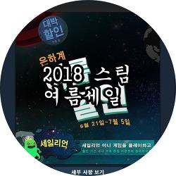 2018 스팀 여름세일 할인 & 세일리언 이벤트