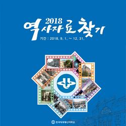 한국 방송대 '2018년 역사자료 찾기' 진행