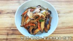 건강한 반찬~ 표고버섯볶음 만들기(김진옥요리가좋다)