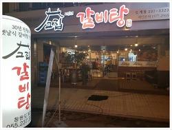 도계동 갈비찜 맛집: 고집센 그집 갈비탕 최고!