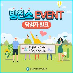 [이벤트 당첨자 발표]방송대 인스타그램 친구소개 이벤트