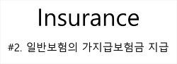 [보험바로알기] 2화. 장기손해보험 및 일반보험의 가지급보험금 지급 제도 (부제. 손해보험협회, 제출서류)