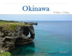 3박4일 일본 오키나와 자유여행 여행일정 및 가볼만한 곳(Okinawa,沖縄가족여행)